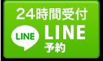LINE予約