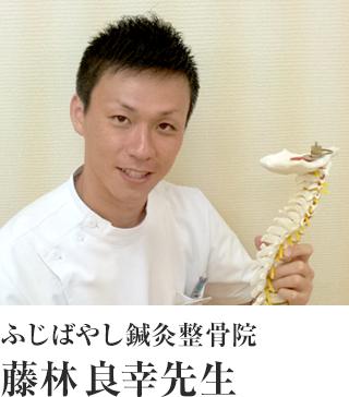 藤林良幸先生の画像