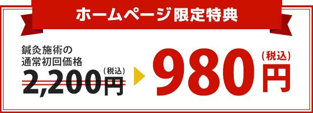 ホームページ限定特典鍼灸施術料金が2,200円から980円