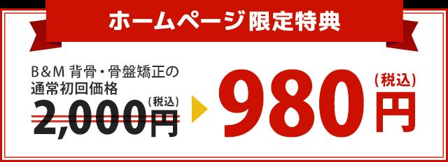 ホームページ限定特典 背骨・骨盤矯正の初回限定価格が2,000円から980円