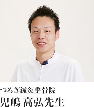 児嶋高弘先生の画像