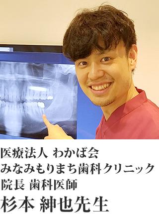 杉本紳也先生の画像