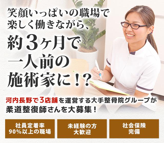笑顔いっぱいの職場で働きながら、約3ヶ月で一人前の施術家に!?河内長野で3店舗を運営する大手整骨院グループが柔道整復師さんを大募集!