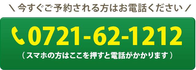 電話番号:0721-62-1212